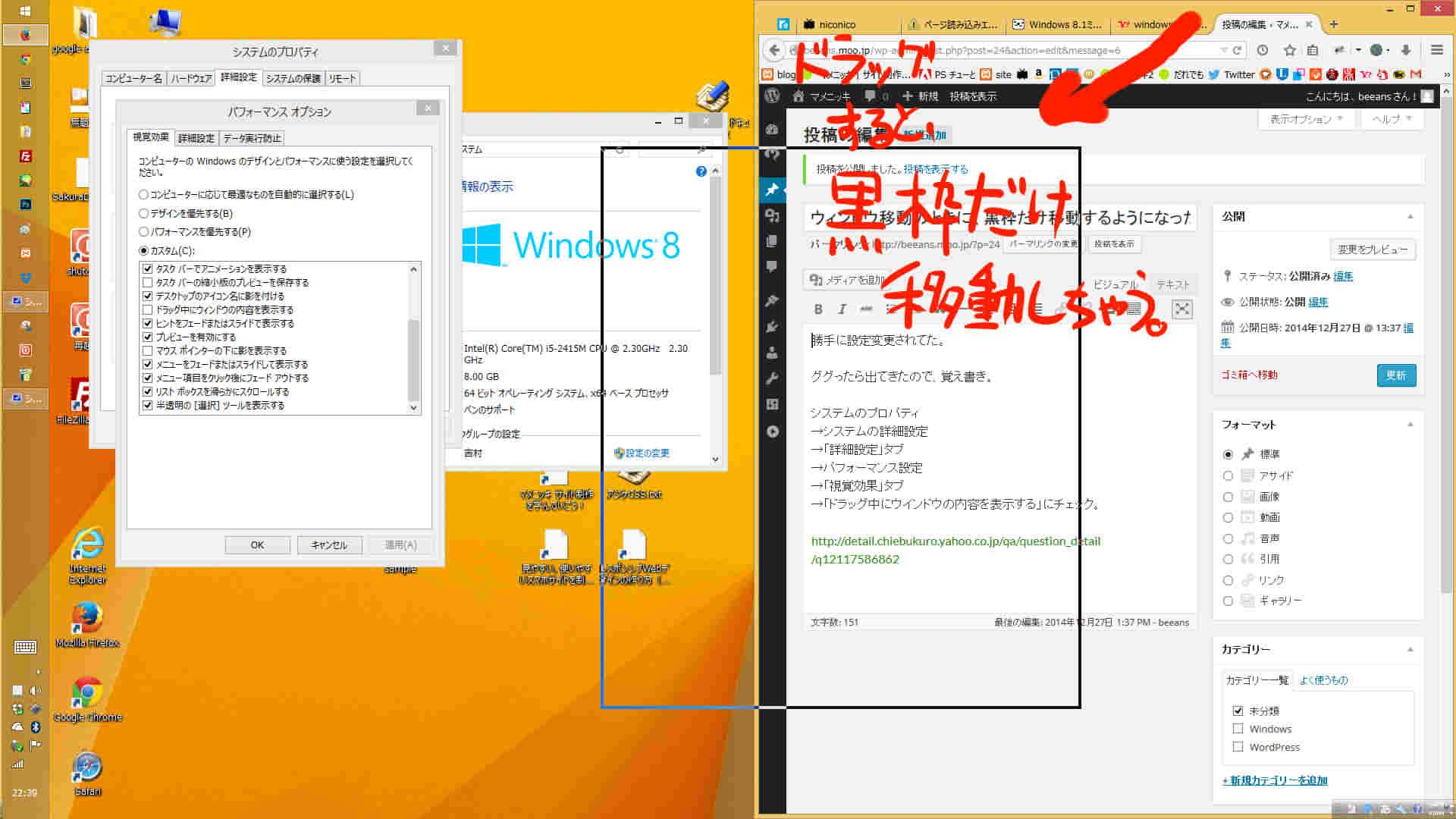 ウィンドウ移動のとき、黒枠だけになった【Windows8.1】